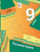 Геометрия 9 кл. Учебник